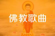佛教歌曲介绍
